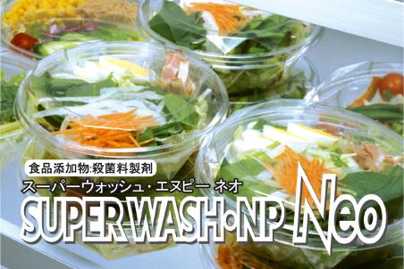 スーパーウォッシュ・NP Neo