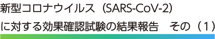 ウイルス(SARS-CoV-2)不活化(除去)効果試験報告書(4)